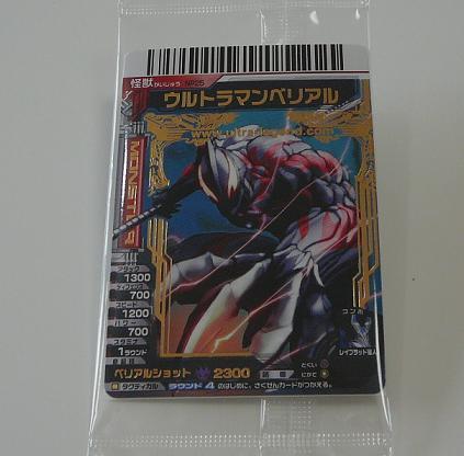2009年12月公開♪ウルトラ映画前売り特典!!その2