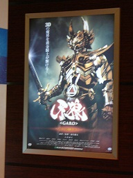 Ph2010nov03movie0884garo